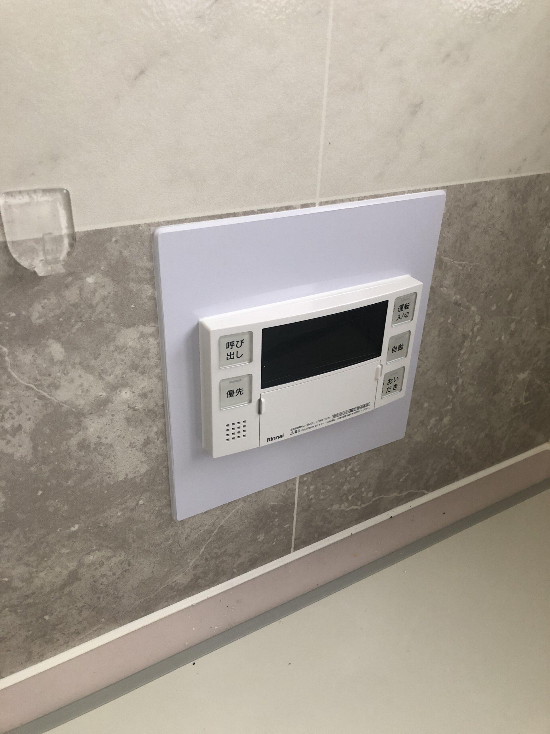 浴室リモコン交換後の写真